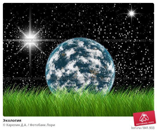 Экология иллюстрация № 841933 c карелин