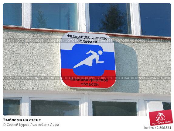 Эмблема на стене, фото 2306561.