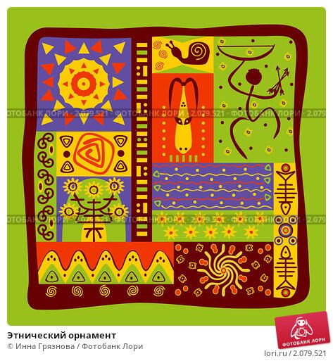 Этнический орнамент картинки