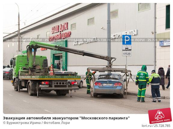 Действия водителя при эвакуации автомобиля в москве