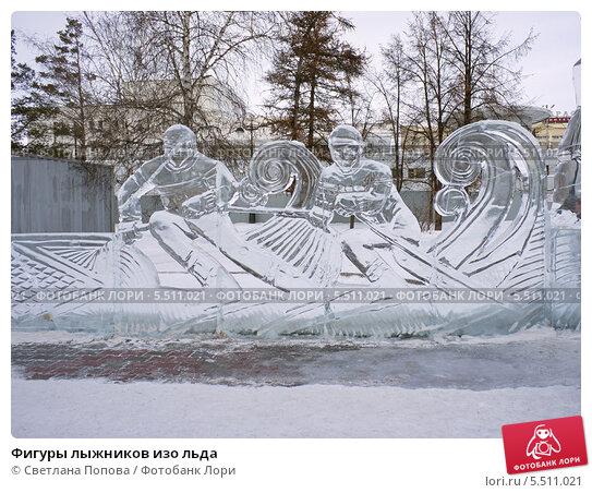 Фигуры изо льда для детей