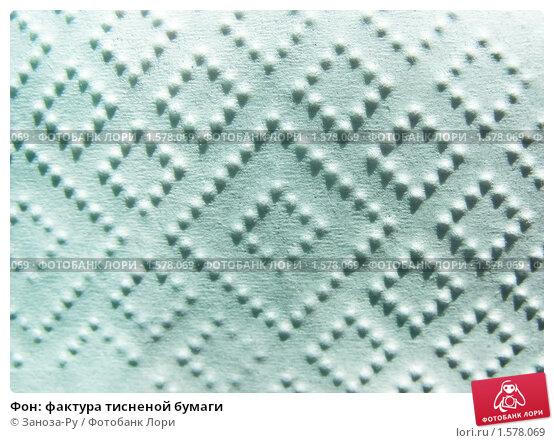 Как сделать текстура бумаги