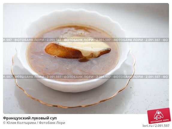 Луковый суп по-французски юлия высоцкая