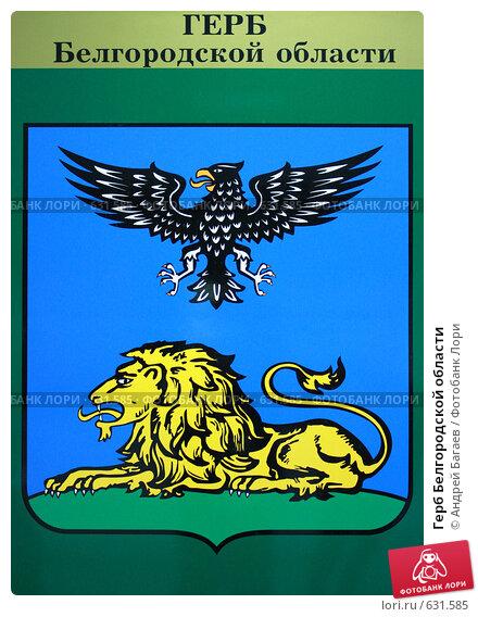 герб белгородской области