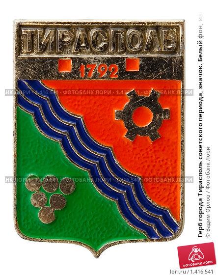 герб тирасполя