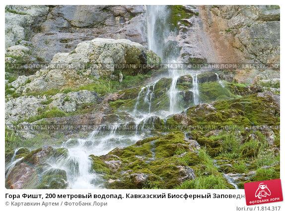 Гора Фишт, 200 метровый водопад. Кавказский Биосферный Заповедник, фото № 1814317, снято 16 августа 2008 г. (c) Картавкин Артем / Фотобанк Лори