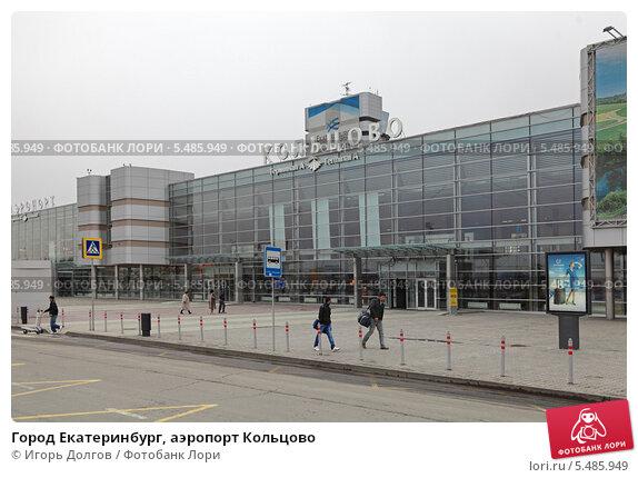 В екатеринбурге полицейские провели эвакуацию пассажиров местного аэропорта кольцово по причине полученного