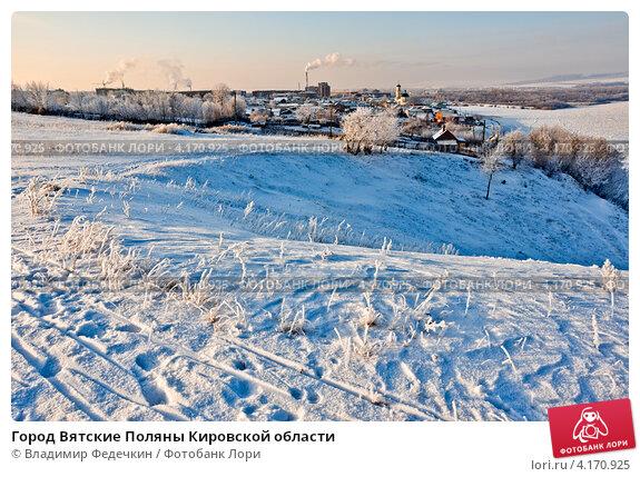 Город Вятские Поляны Кировской области, фото 4170925, снято 20 декабря 2012