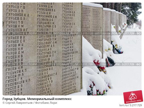 На московской горе в зубцове находится мемориал, и именно он был целью нашего с братом путешествия