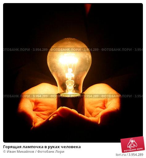 Зажечь в своей руке лампочку