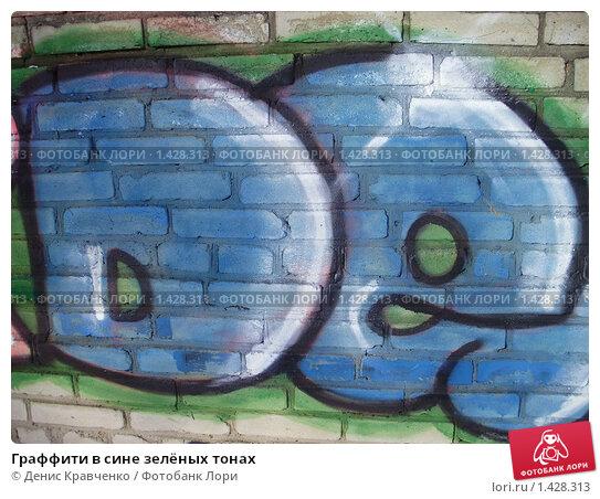 Граффити в сине зелёных тонах фото