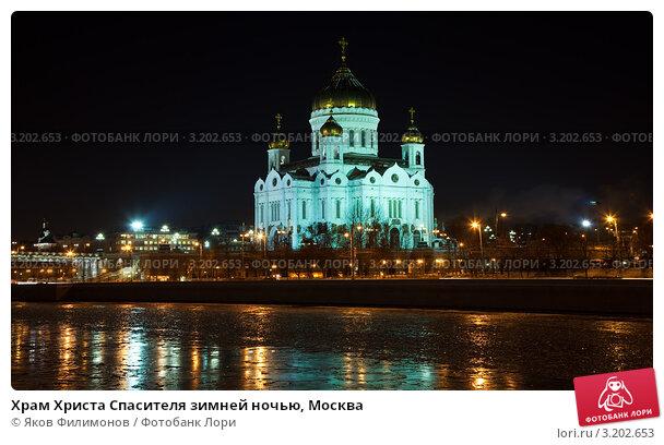 Христа спасителя зимней ночью москва