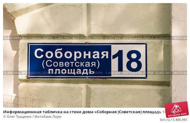 адрес, архитектура, черная, буквы, вывеска, город, видеокамера, наблюдение, детали, дом
