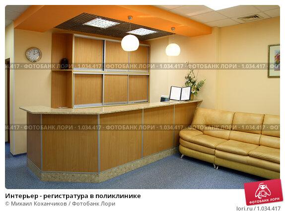 Дизайн ресепшена в клинике