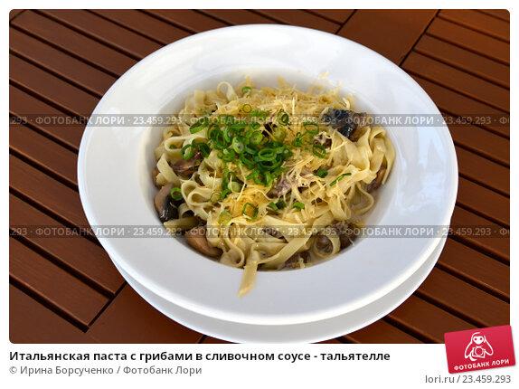 Сливочный соус к пасте рецепт с фото