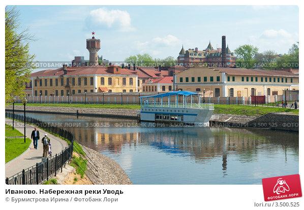 Иваново. Набережная реки Уводь, фото ...: lori.ru/3500525