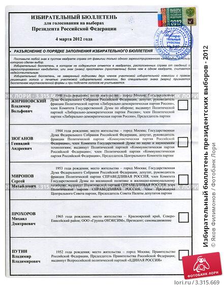 http://prv1.lori-images.net/izbiratelnyi-bulleten-prezidentskih-vyborov-2012-0003315669-preview.jpg