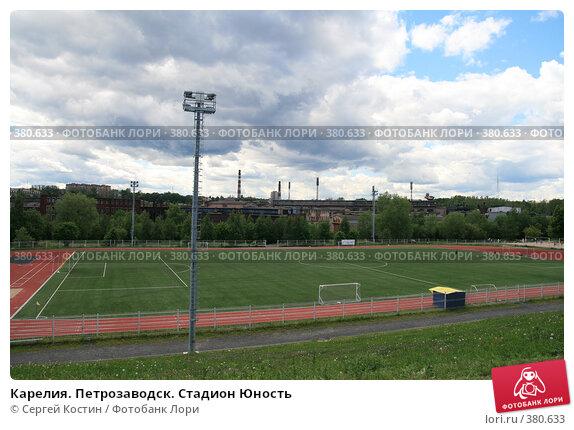 Петрозаводск.  Стадион Юность, фото 380633, снято 28 июня 2008 г. (c...