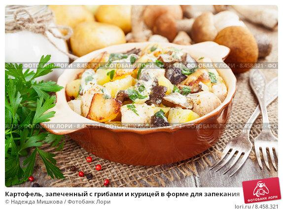 Картошка запеченная с курицей и грибами рецепт