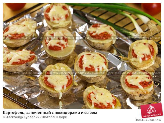 Картошка с сыром и помидорами с духовке рецепт