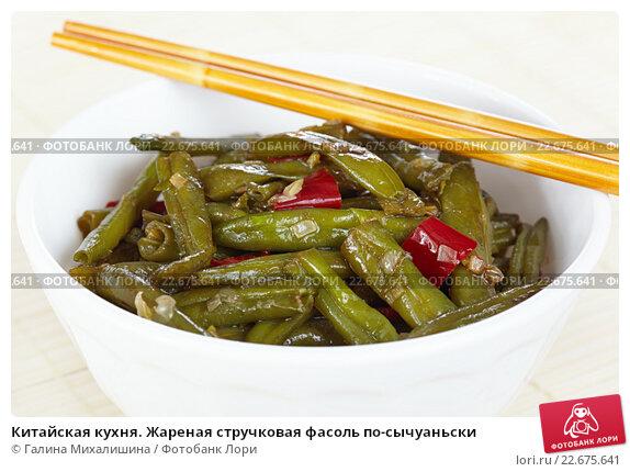 Рецепты из стручковой фасоли по китайски