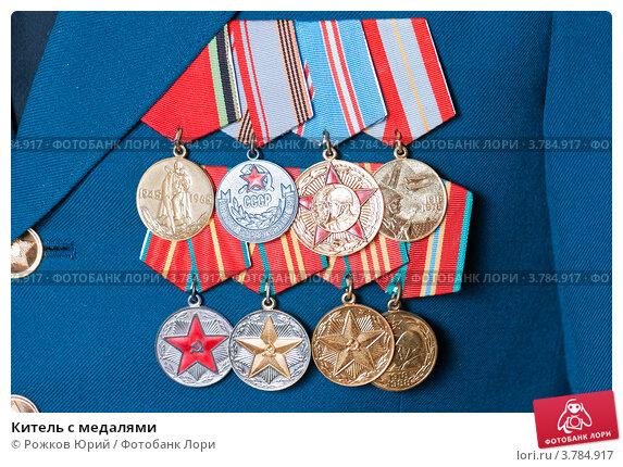юбилейные медали мчс рф носить верно с скакой стороны вешать