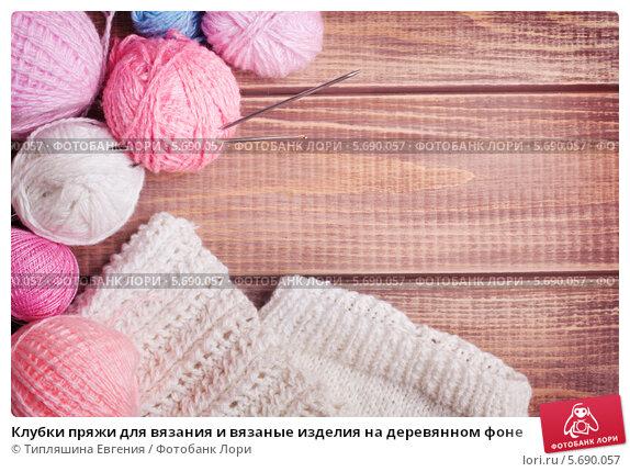 Картинки вязание клубочки 19