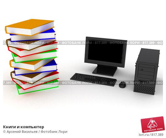 Книги и компьютер иллюстрация № 817389 c