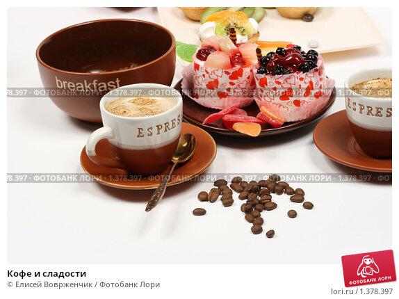 Кофе и сладости фото 1378397 снято 28