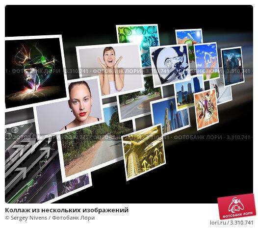 Как сделать одно изображение из нескольких фотографий