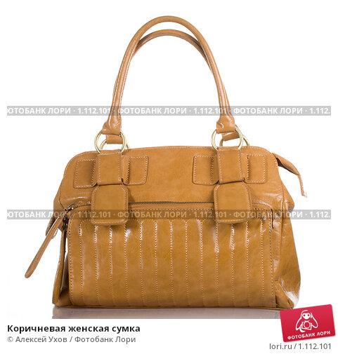 Коричневая женская сумка, фото 1112101, снято 16 сентября 2007 г. (c...
