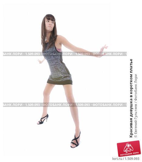 Красивая девушка в коротком платье, фото 1509093, снято 21 сентября 2008...