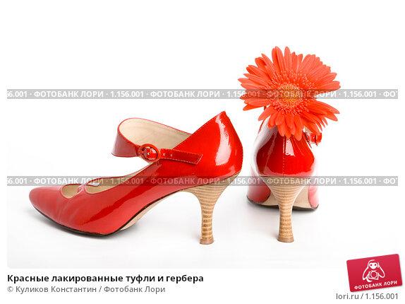 Красные Лакированные Туфли