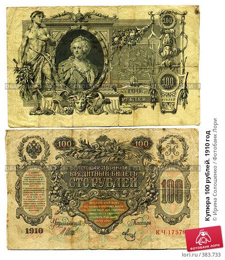 Купюра 100 рублей. 1910 год, фото № 383733, снято 16 сентября 2014 г. (c) Ирина Солошенко / Фотобанк Лори