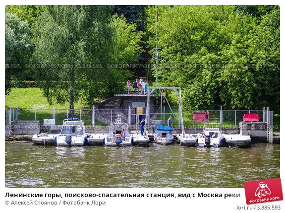 Ленинские горы, поисково-спасательная станция