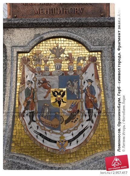 герб ораниенбаума