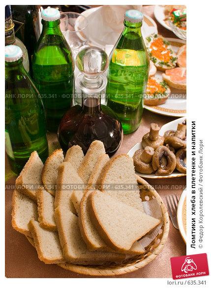 Ломтики хлеба в плетенке и напитки, фото 635341.