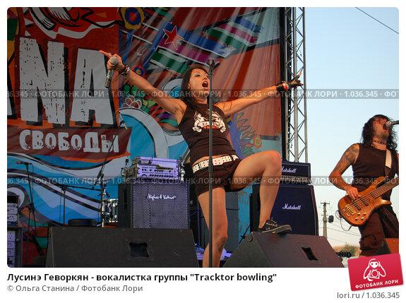lu-tracktor-bowling-golaya