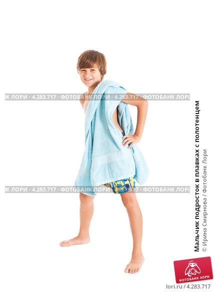 Мальчик подросток в плавках с полотенцем, фото 4283717, снято 27