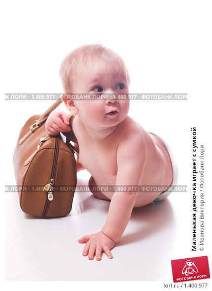 Маленькая девочка играет с сумкой, фото 1400977.