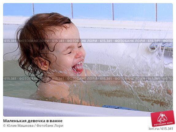 Маленькая девочка в ванне, фото № 615341, снято 14 декабря 2008 г. (c) Юлия Машкова / Фотобанк Лори