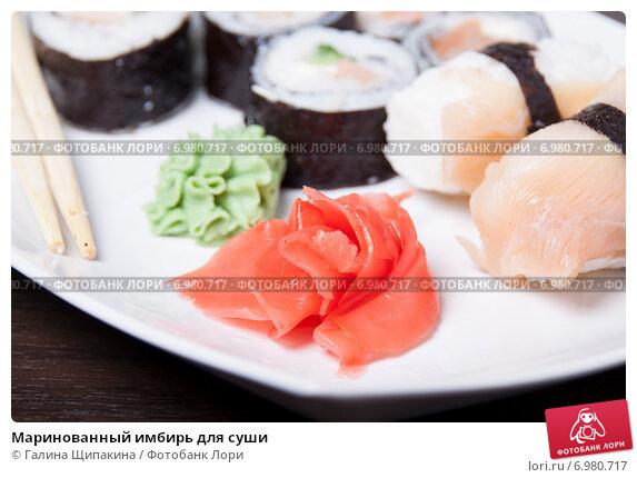 Как замариновать имбирь для суши в домашних условиях рецепт с фото