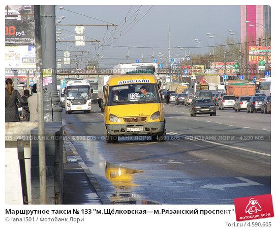 """Маршрутное такси 133  """"м.Щёлковская—м.Рязанский проспект """" идет по Щелковскому шоссе, Москва, фото 4590605."""
