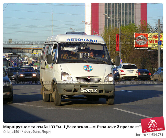 """Маршрутное такси 133  """"м.Щёлковская—м.Рязанский проспект """" идет по Щелковскому шоссе, Москва, фото 4634781."""
