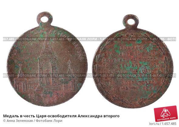 Медаль в честь Царя-освободителя Александра второго; фото 1657485, фотограф Анна Зеленская. Фотобанк Лори - Продажа фотографий,