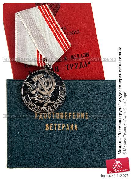 Документы на получение звания ветеран труда льготы в нижнем новгороде