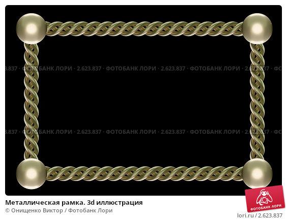 Металлическая рамка.  3d иллюстрация (c) Онищенко Виктор...