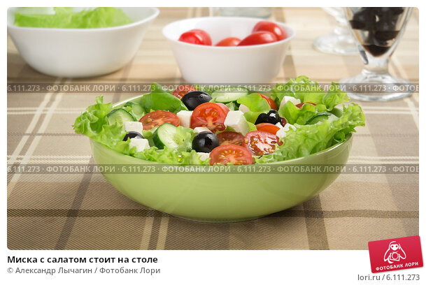 Плавильный котел или салат