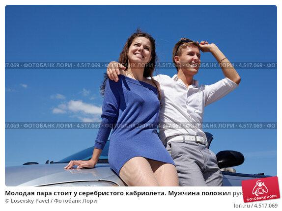 Мужчина кладет свою руку на руку женщины