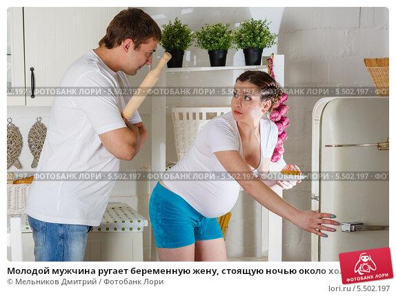 Ругаться на беременную